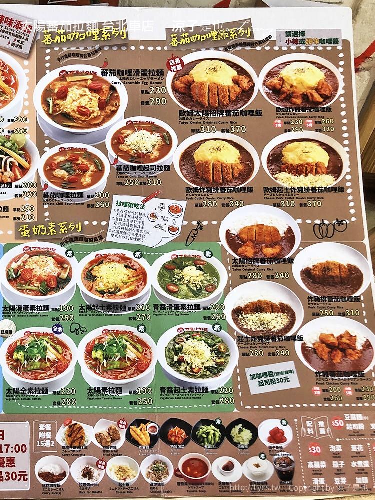 太陽蕃茄拉麵 台北車店 21
