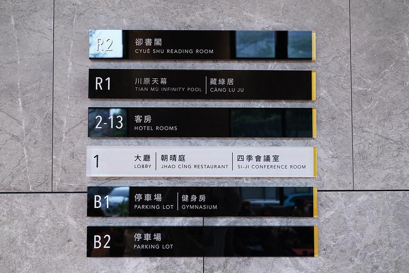 煙波大飯店 (4)