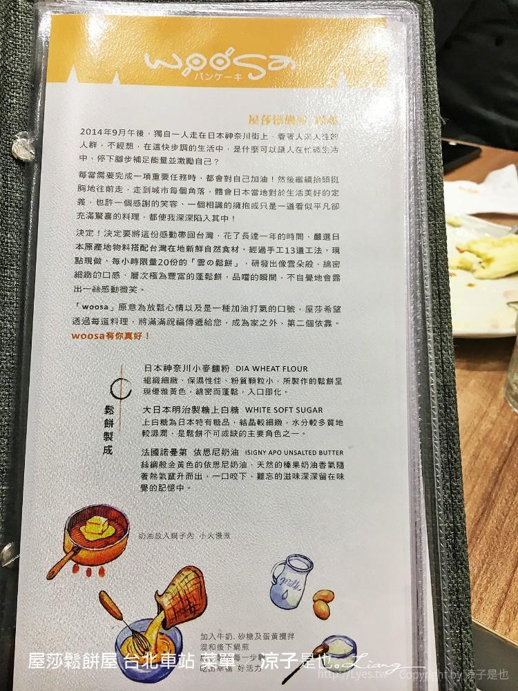 屋莎鬆餅屋 台北車站 菜單 1
