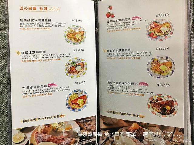屋莎鬆餅屋 台北車站 菜單 2