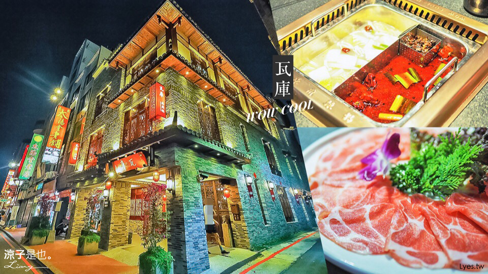 瓦庫 麻辣鍋 台中 火鍋餐廳