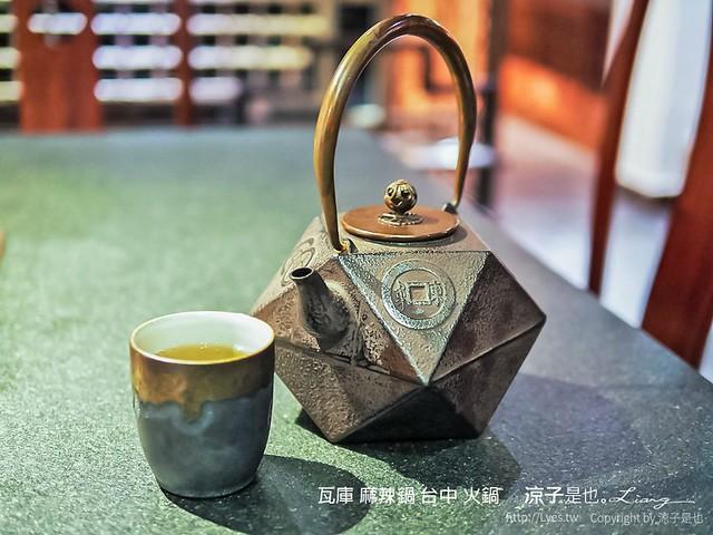 瓦庫 麻辣鍋 台中 火鍋 2