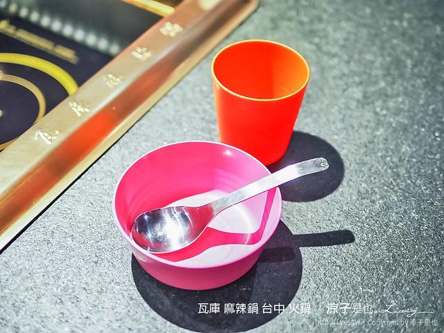 瓦庫 麻辣鍋 台中 火鍋 3