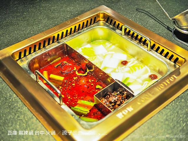 瓦庫 麻辣鍋 台中 火鍋 8