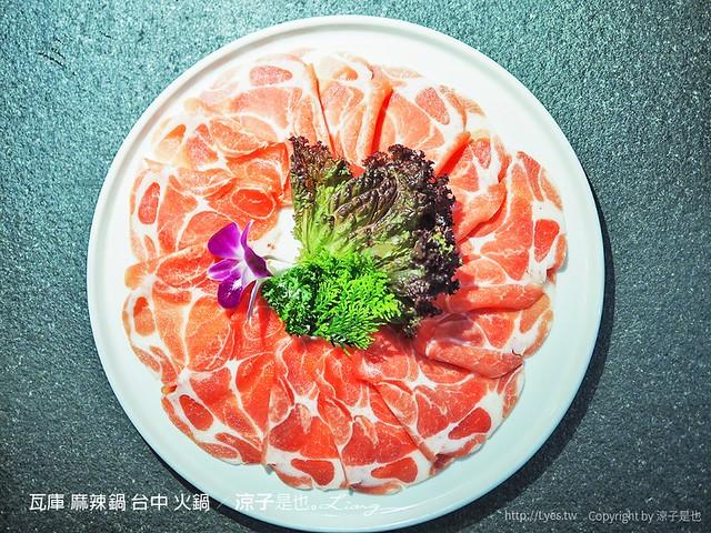 瓦庫 麻辣鍋 台中 火鍋 11