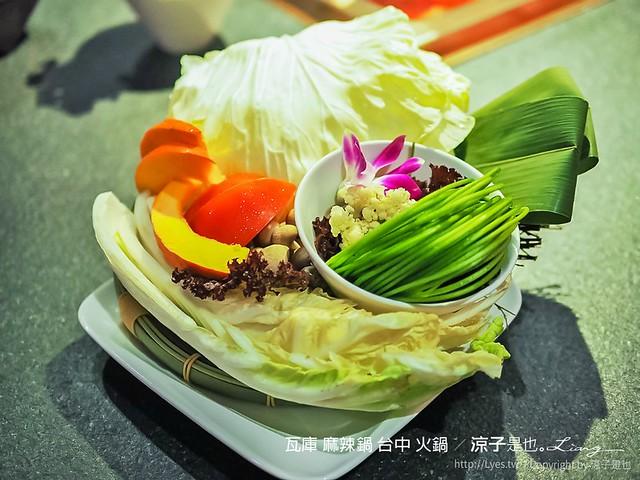 瓦庫 麻辣鍋 台中 火鍋 15