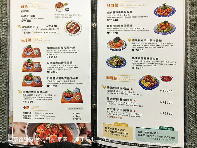 屋莎鬆餅屋 台北車站 菜單 3