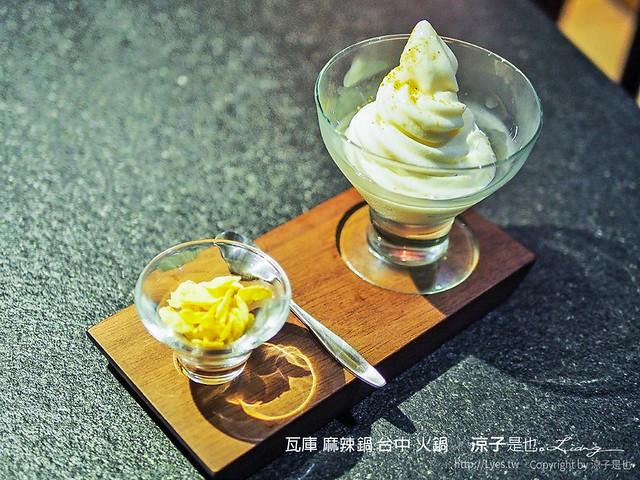 瓦庫 麻辣鍋 台中 火鍋 29