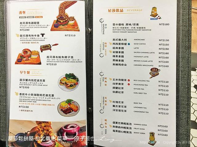 屋莎鬆餅屋 台北車站 菜單 4