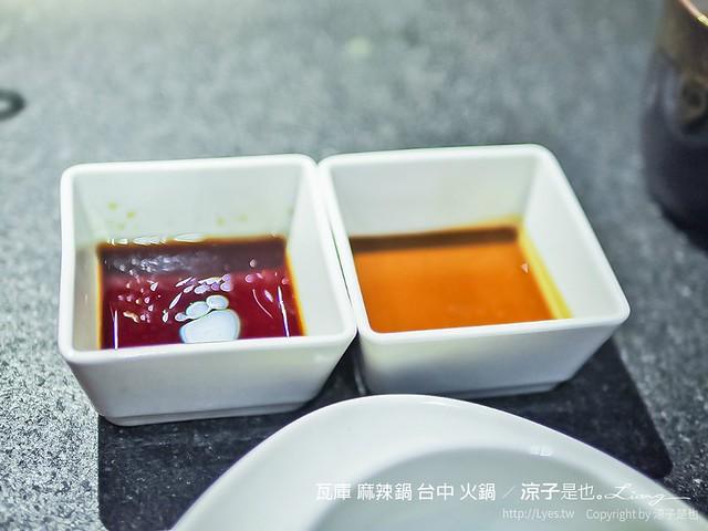 瓦庫 麻辣鍋 台中 火鍋 5