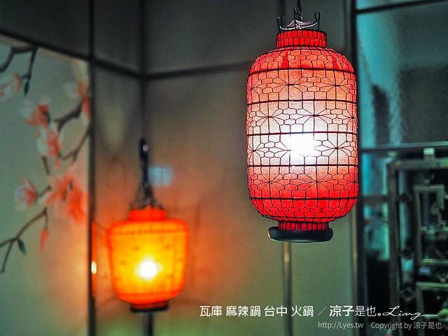 瓦庫 麻辣鍋 台中 火鍋 27