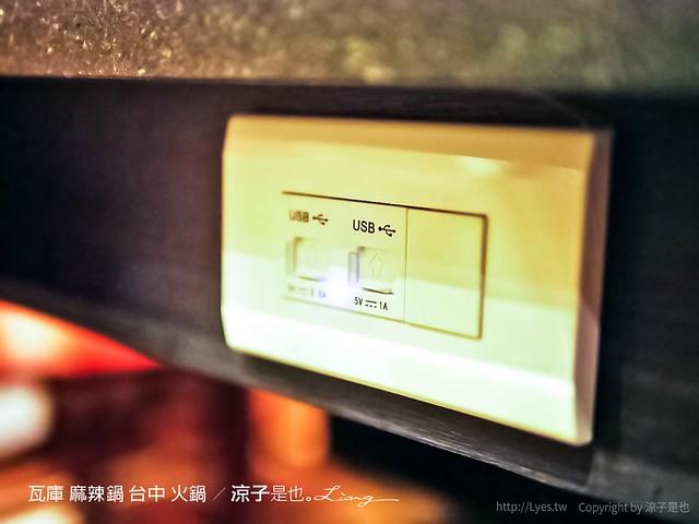 瓦庫 麻辣鍋 台中 火鍋 1