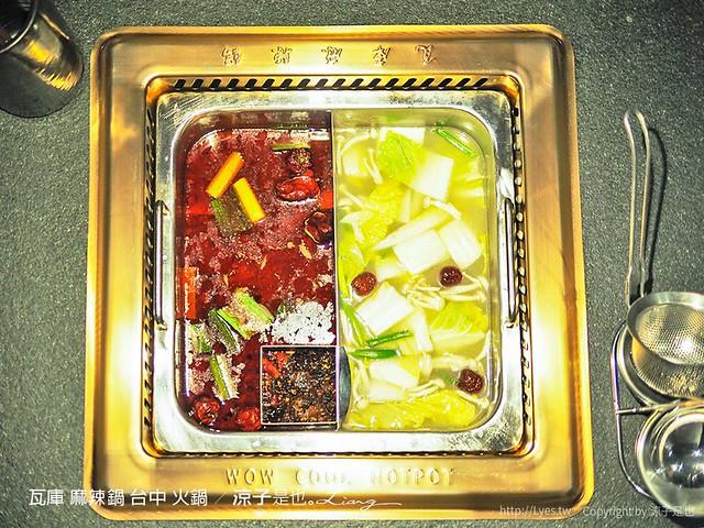 瓦庫 麻辣鍋 台中 火鍋 7
