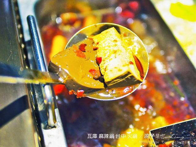 瓦庫 麻辣鍋 台中 火鍋 9