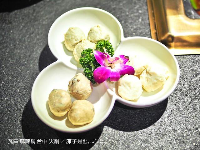 瓦庫 麻辣鍋 台中 火鍋 10