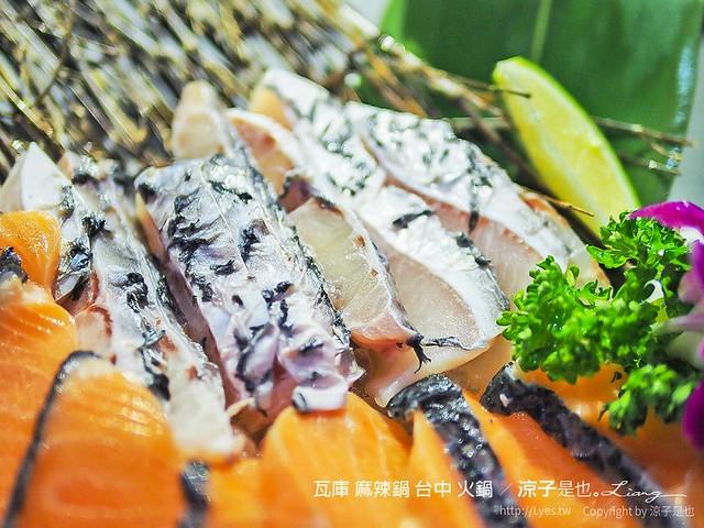 瓦庫 麻辣鍋 台中 火鍋 19