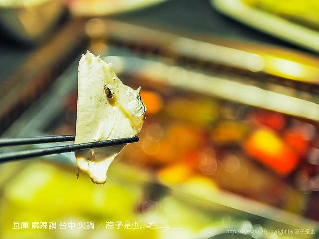 瓦庫 麻辣鍋 台中 火鍋 25