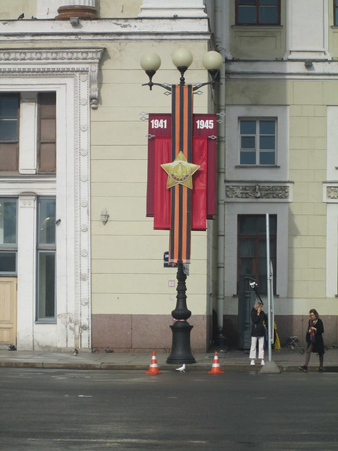 1941-1945 banner