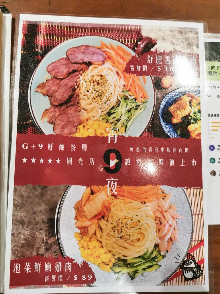 g+9 (板橋國光店) (16)