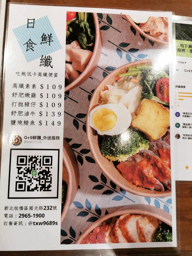 g+9 (板橋國光店) (17)