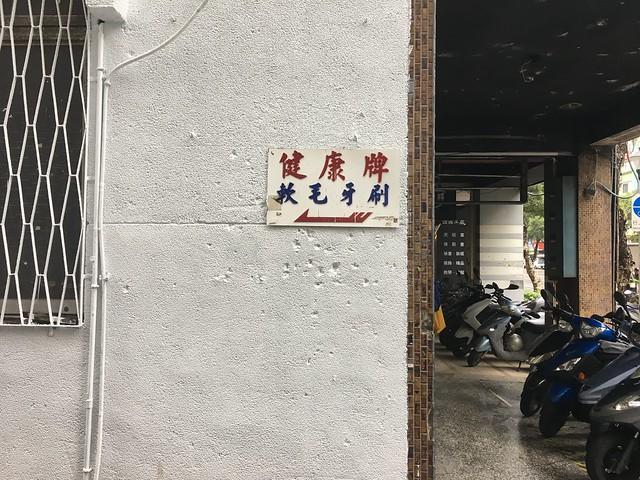 青田郵局旁邊巷口牆上貼了「健康牌軟毛牙刷」
