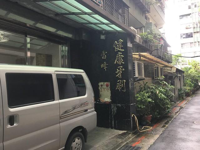 雷峰實業(健康牙刷)的店門口