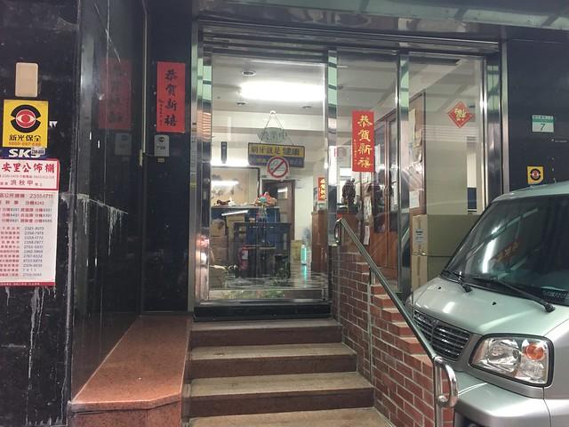 雷峰實業的店門口