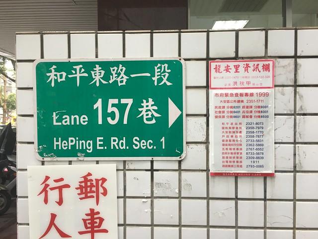 從青田郵局旁編的和平東路一段157巷走進去就可以找到健康牙刷的販售點啦!