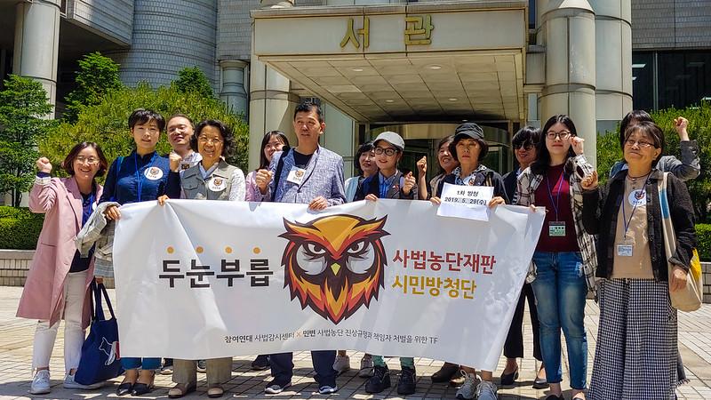 20190529_두눈부릅 사법농단재판 시민방청단