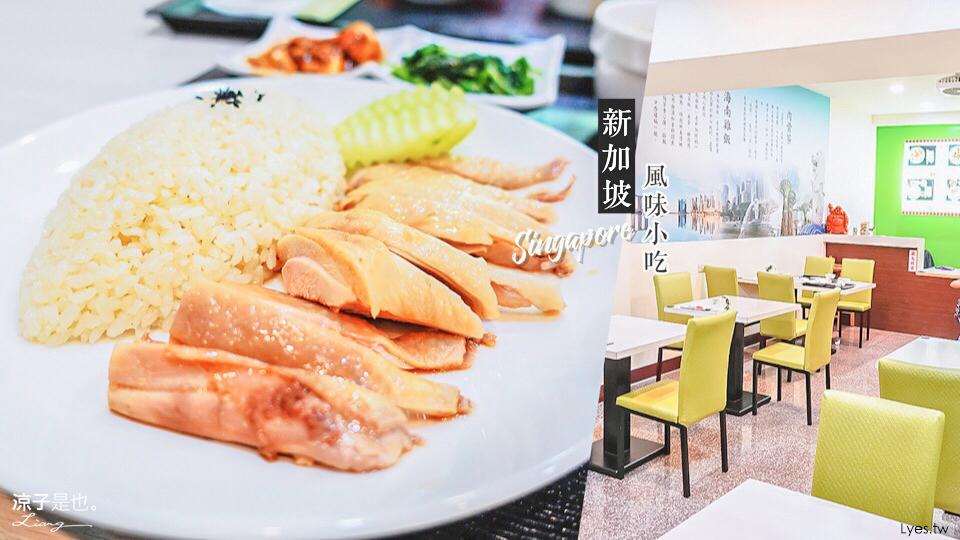 新加坡風味小吃 台中 太平 美食