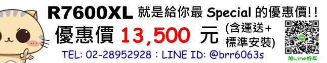 price-r7600