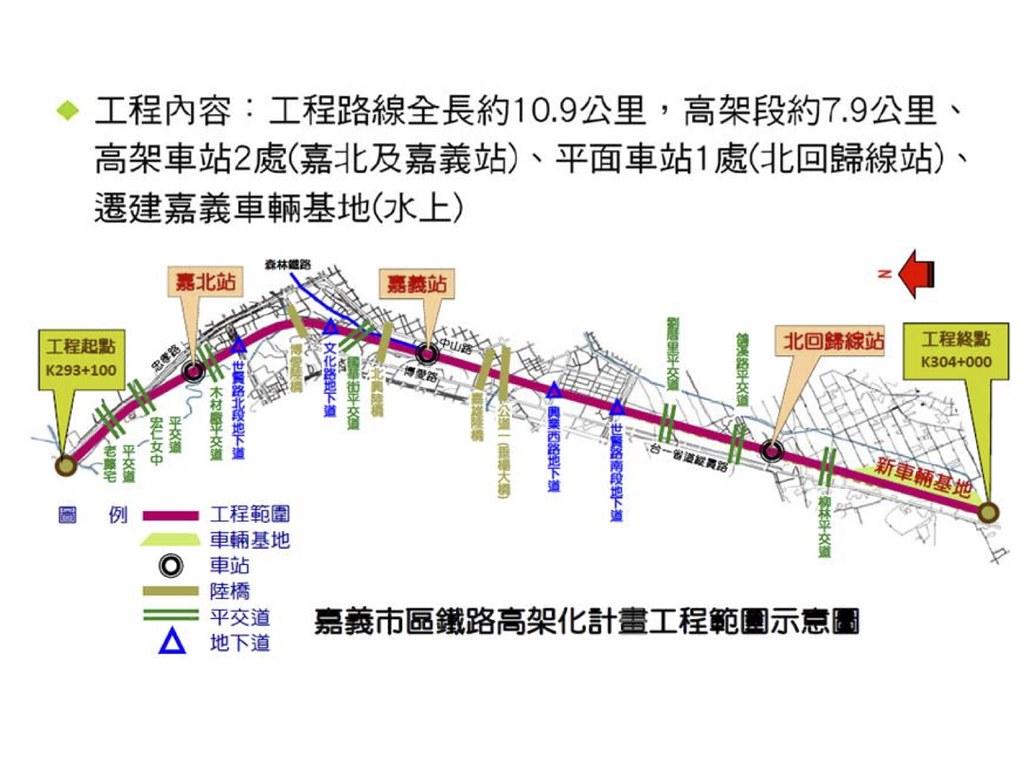 嘉義市區鐵路高架化計畫工程範圍示意圖。圖片來源:交通部鐵道局