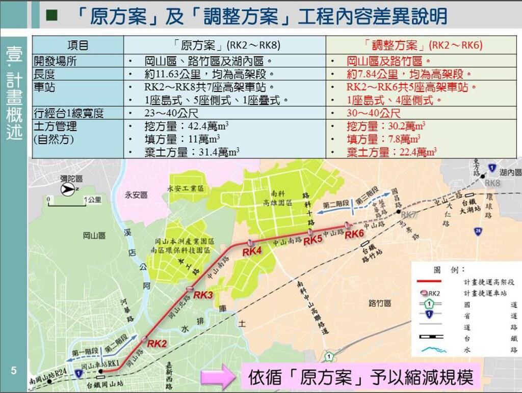 高雄市捷運局將原先規劃的路線進行縮減。擷取自環評書件
