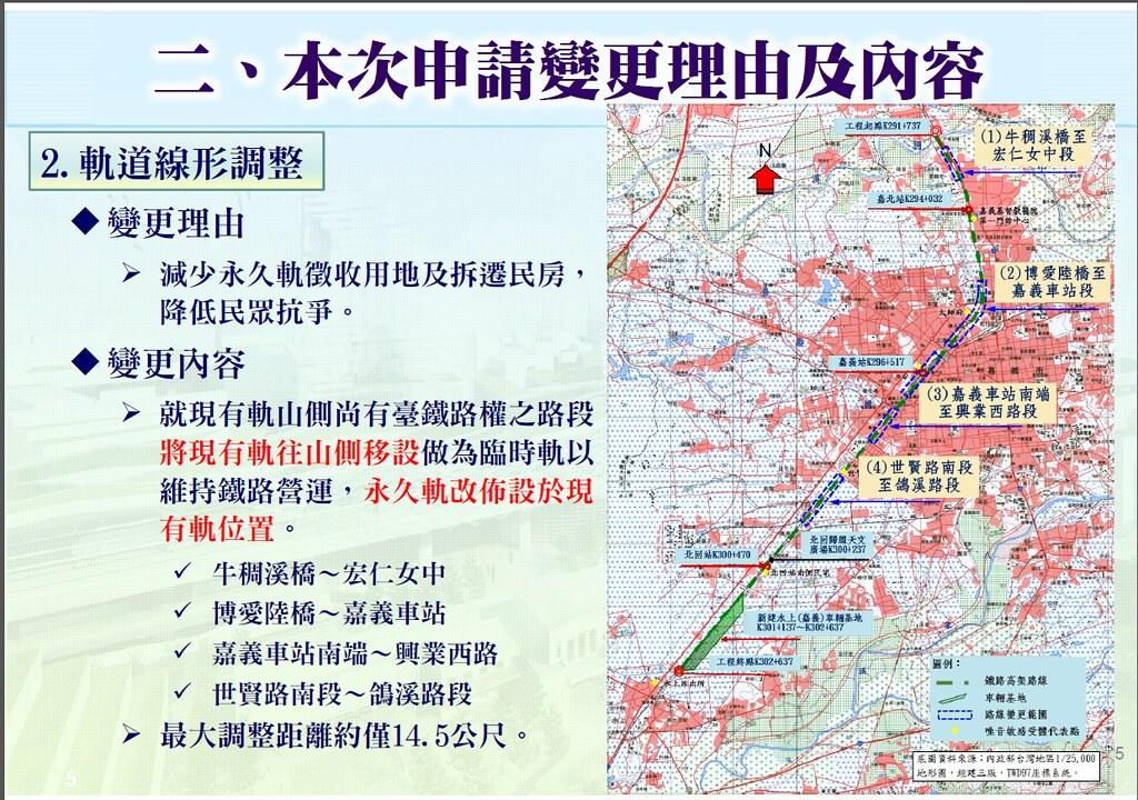 嘉義市區鐵路高架化計畫軌道線形調整說明。擷取自環評書件
