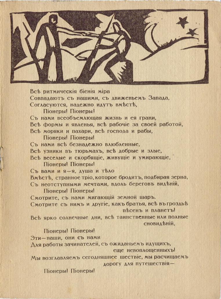 walt whitman Pionery Vera Ermolaeva