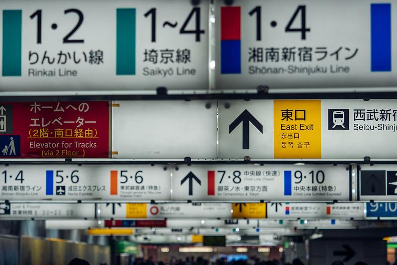 新宿車站|Shinjuku