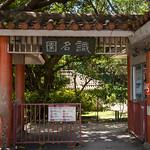 DSC_1677 識名園
