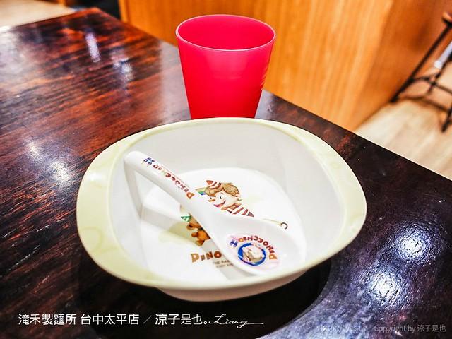 滝禾製麵所 台中太平店 3