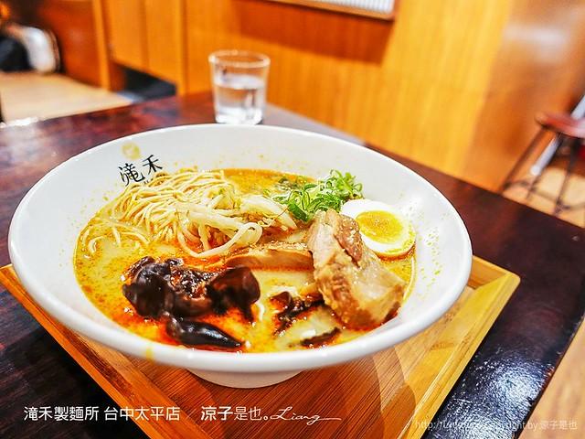 滝禾製麵所 台中太平店 6
