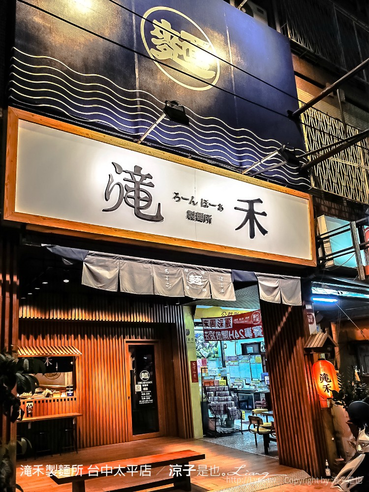 滝禾製麵所 台中太平店 28