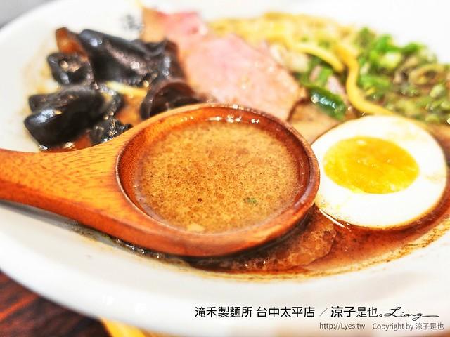 滝禾製麵所 台中太平店 13