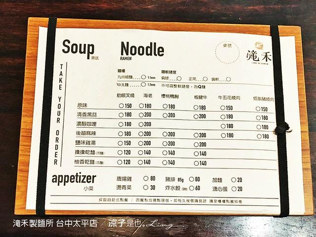 滝禾製麵所 台中太平店 29