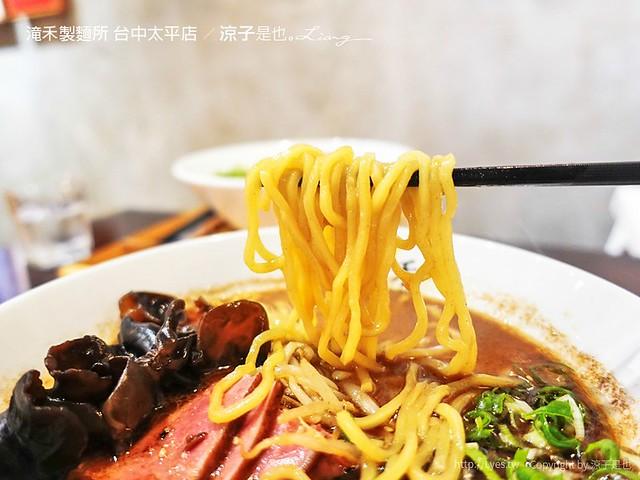 滝禾製麵所 台中太平店 10