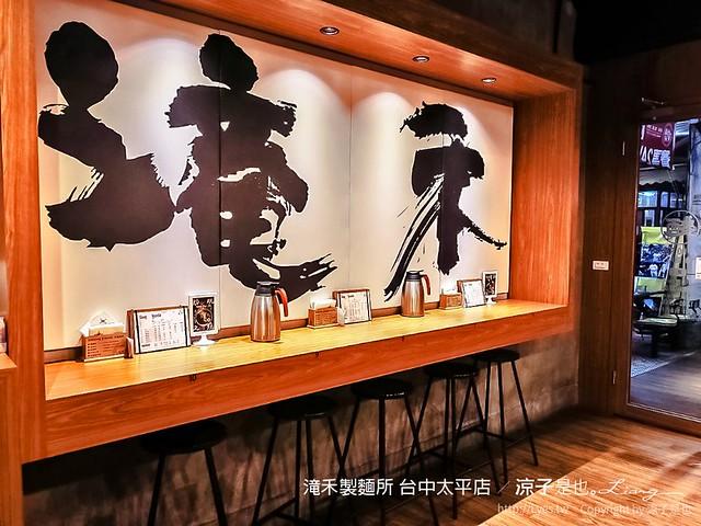 滝禾製麵所 台中太平店 22