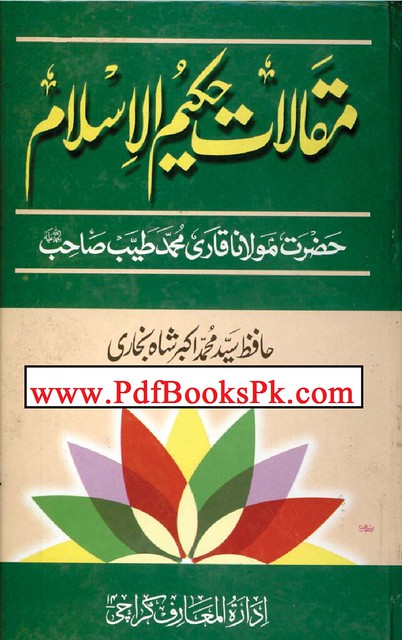 Maqalaat E Hakeem Ul Islam by Hafiz Muhammad Akbar Shah Bukhari Download PDF