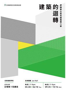 190422_忠泰美術館_建築的迴轉傳單A_O | by 準建築人手札網站 Forgemind ArchiMedia