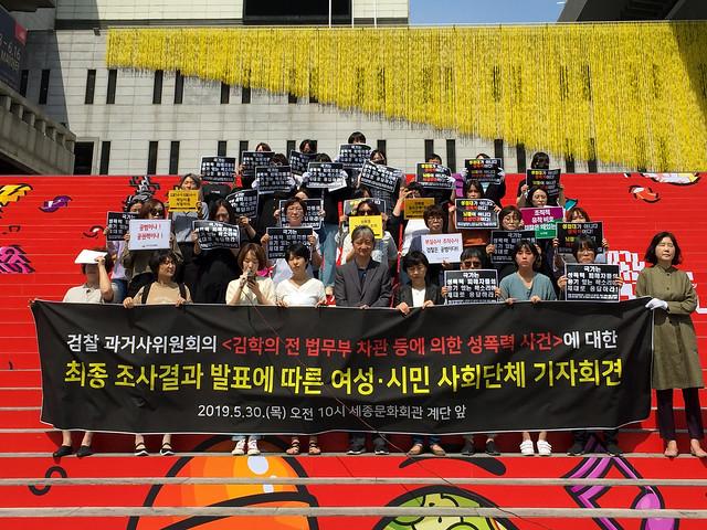 20190530_검찰과거사위규탄