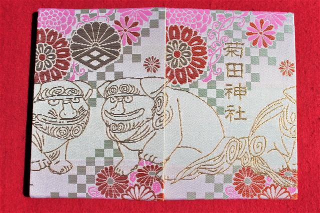 kikutajinja-gosyuin2003