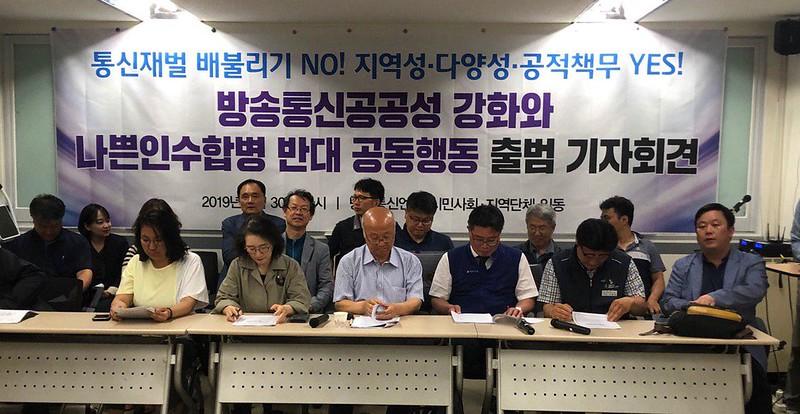 20190530_방송통신공공성시민행동출범기자회견