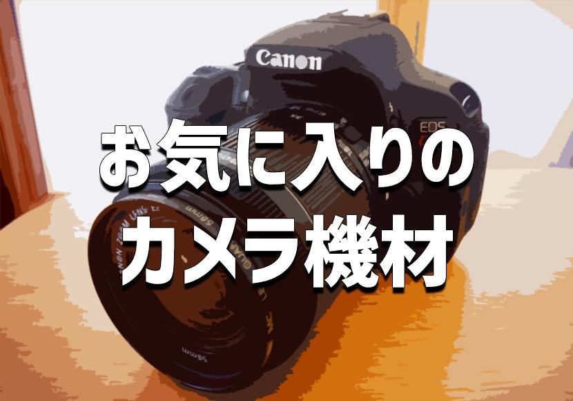 お気に入りのカメラ機材